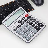 廣博語音計算器大按鍵財務專用辦公計算機學生多功能12位數計算器zg【全館滿一元八五折】