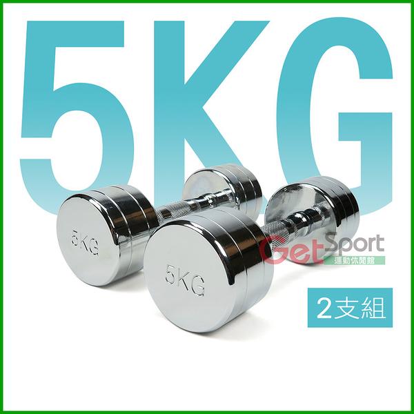 電鍍啞鈴5公斤(菱格紋槓心)(2支)(5kg/重量訓練/肌肉/二頭肌/胸肌/舉重)