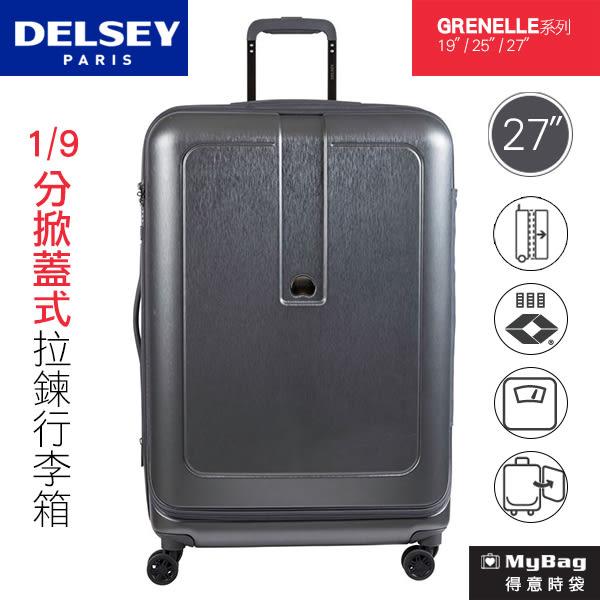 DELSEY 行李箱 GRENELLE 27吋 鐵灰 1/9分掀蓋式 拉鍊旅行箱 超重指示器 可擴充 002039821-01 MyBag得意時袋