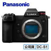原廠登錄送好禮再送原廠相機包 Panasonic DC-S1 全片幅 無反光鏡 數位 單眼相機 公司貨
