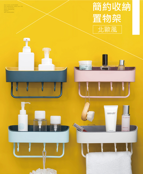 【04813】 北歐簡約收納置物架 浴室置物架 免打孔 免釘 無痕收納 浴室 廚房 收納架 置物架