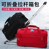 拉桿包 大容量拉桿包旅行箱折疊牛津布行李袋學生輕便手提防水儲物行李包ATF 歐尼曼家具館