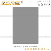 EGE 一番購】ZOMEI Z系列插片 方型 方形濾鏡 100X150 mm【全面 ND8】