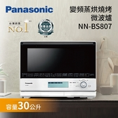 【結帳再折+分期0利率】Panasonic 國際牌 NN-BS807 蒸/烘/烤/微波爐 容量30L 無轉盤設計 台灣公司貨