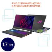ASUS G731GW-0031A9750H 17.3吋 ◤0利率◢ ROG 電競 筆電 (i7-9750H/16GD4/1TSSD/W10)