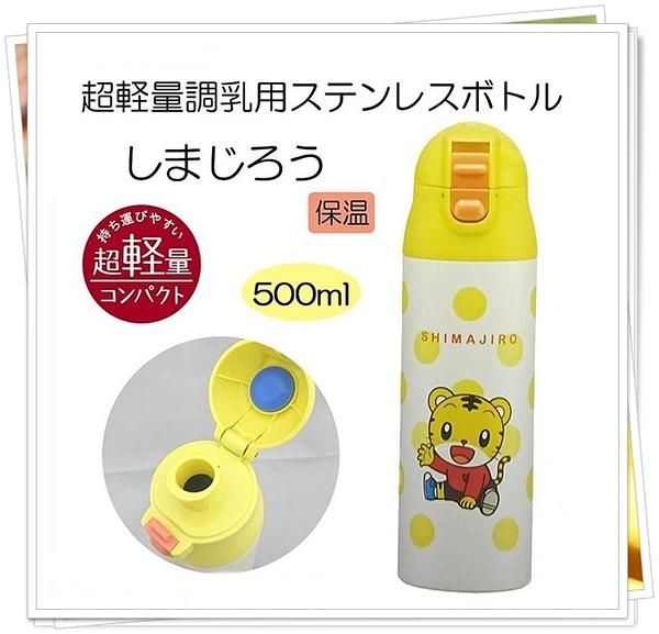 巧虎 357619 調乳用 超輕量 不鏽鋼 保溫瓶 保溫水壺  直飲式 500ml 超輕量  限定 通販 奶爸商城