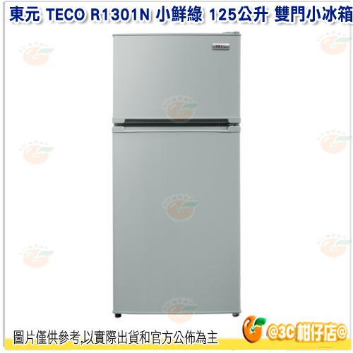 含安裝 東元 TECO R1301N 小鮮綠 125公升 雙門小冰箱 灰 公司貨 節能冰箱 125L