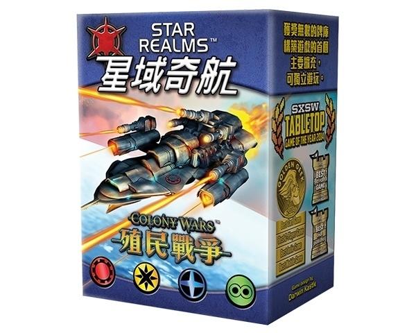 『高雄龐奇桌遊』星域奇航 殖民戰爭 Star Realms Colony Wars 繁體中文版 正版桌上遊戲專賣店