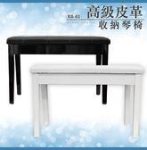 【小麥老師 樂器館】現貨 KB02 高級皮革 隱藏式收納 鋼琴椅 鋼琴琴椅 琴椅【B24】另有 升降椅
