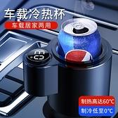 車載迷你小型製冷冰箱冷暖12V汽車用冷熱箱24半導體USB可冷凍結冰
