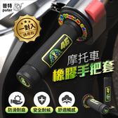 普特車旅精品【JC0011】對裝摩托車橡膠手把套 防滑顆粒手把 油門把手套 手把膠套