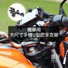 【妃凡】不怕迷路!機車用大尺寸手機U型把手支架 514款 摩托車 機車 手機架 手機導航支架 GPS
