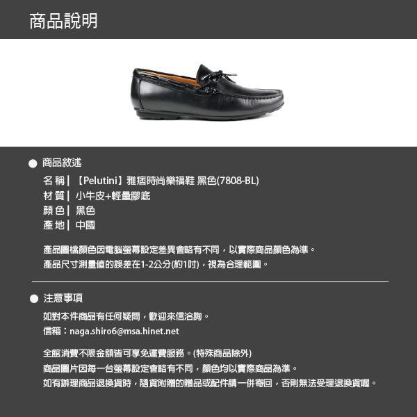 【Pelutini】雅痞時尚樂福鞋 黑色(7808-BL)