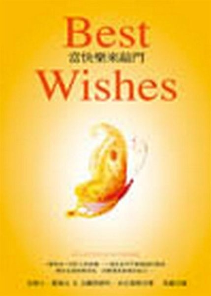 Best Wishes—當快樂來敲門