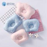 嬰兒枕 初生嬰兒枕頭0-6個月新生兒定型枕純棉矯正頭型糾正偏頭四季通用3【韓國時尚週】
