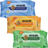 依必朗  抗菌潔膚濕紙巾 88抽 三款供選【美日多多】