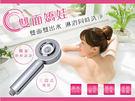 雙面嬌娃-專利填充式SPA香薰三段花灑蓮蓬頭,讓你洗澡是一種放鬆享受!優質電鍍工藝抗腐蝕,持久耐用!