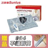 【Sunlus三樂事】動力式熱敷墊 (乾/濕兩用,中尺寸30x48cm) MHP810/SP1902,贈品:304不銹鋼筷x1