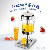 8L16升單頭果汁鼎雙頭自助餐飲料機果汁桶雙缸冷飲機咖啡牛奶容器QM『櫻花小屋』