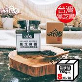 (團購)好食光台灣黑芝麻醬180gX8瓶_100%純台灣在地黑芝麻慢磨製成