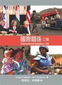 書國際關係中文第三版2012 年(INTERNATIONAL RELATIONS 10
