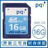 Pqi 16G SDHC UHS-I C10 記憶卡 SD SD記憶卡 16GB SD卡 勁永國際 相機記憶卡