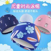 兒童泳帽布帽舒適不勒頭男童女童亦美珊游泳裝備個性印花溫泉泳帽 千千女鞋