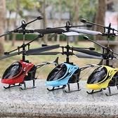 升級版USB充電耐摔遙控直升機無人飛機男孩玩具飛行學生兒童禮物 快速出貨