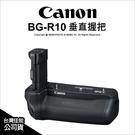 預購 Canon BG-R10 電池把手...