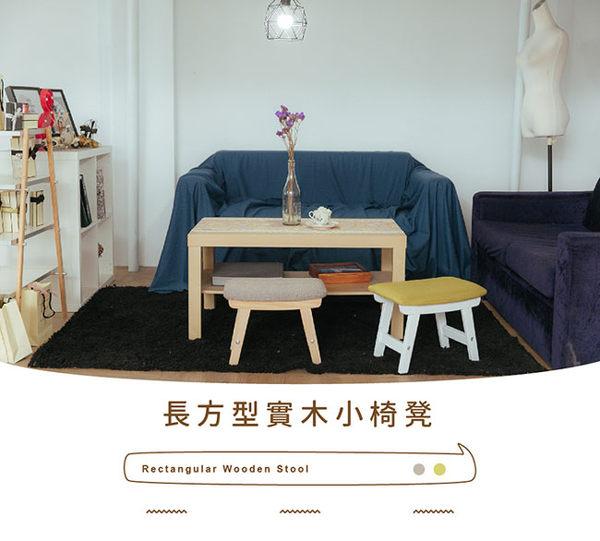 【IDEA】無印風亞麻布長方凳 實木椅 矮凳 布椅 穿鞋椅 兒童椅 茶几 沙發 休閒椅【TO-008】二色