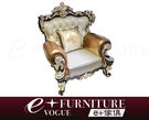 『 e+傢俱 』AS32 戈弗雷 Godfrey 新古典 雙色皮 古典浪漫 皮沙發 | 布沙發 | 1+2+3 可訂製