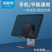 海备思iPad Pro支架平板手机桌面懒人架托万能通用电脑支撑架多用 卡布奇諾