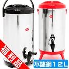 (福利品)304不鏽鋼12L茶水桶(12...