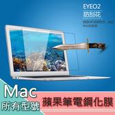 蘋果 Macbook 鋼化膜 玻璃貼 螢幕保護貼 保護貼 防藍光 抗輻射 蘋果 筆記本 鋼化膜
