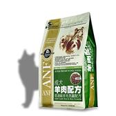 寵物家族-ANF愛恩富成犬羊肉3kg (大顆粒/小顆粒)
