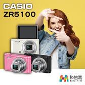 單機【和信嘉】CASIO ZR5100 超廣角美顏自拍奇機 單機版 群光公司貨 保固18月