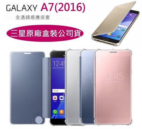 三星 GALAXY A7 (2016)【全透視感應皮套】A710 A7100 Clear View【台灣大哥大代理公司貨】鏡面保護套