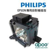 【APOG投影機燈組】適用於《EPSON EMP-7800P》★原裝Philips裸燈★