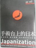 【書寶二手書T2/社會_JAX】手術台上的日本_威廉‧皮塞克