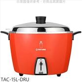 大同【TAC-15L-DRU】15人份橘紅色電鍋