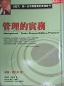 【書寶二手書T2/財經企管_KHA】杜拉克-管理的實務_彼得‧杜拉克
