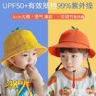 防飛沫帽子 兒童帽子薄款夏季嬰兒漁夫帽男女寶寶春秋小黃帽潮遮陽防曬太陽帽 防疫用品