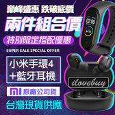 小米手環4+小米耳機 優惠促銷組合價 送錶帶送保護貼 台灣現貨 原廠平行輸入 小米藍牙耳機