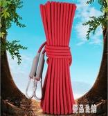 登山繩子戶外安全繩耐磨攀巖繩索救援救生繩登山繩攀爬安全逃生繩LXY3638【優品良鋪】