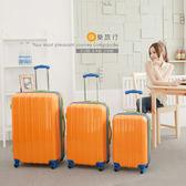 ALAIN DELON 亞蘭德倫 時尚摩登撞色 行李箱 旅行箱(活力橘-三件組)