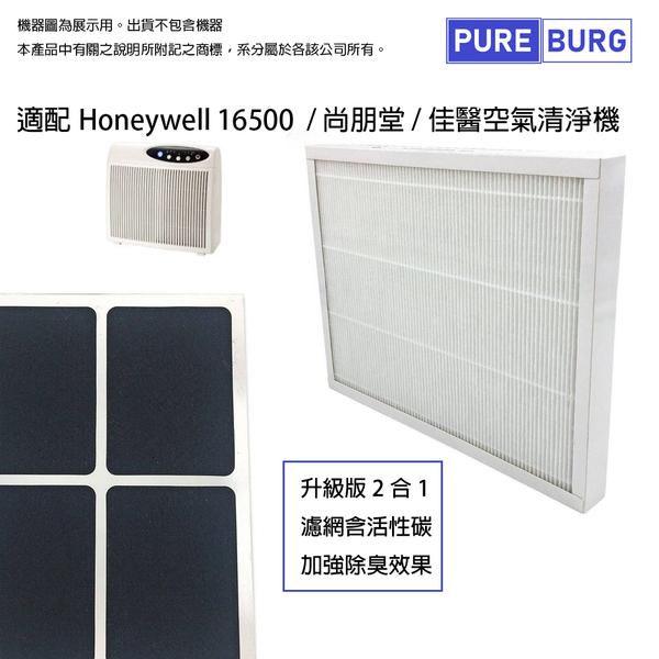 適用Honeywell 16500 尚朋堂SA-2255F SA-2203C SA-2203-H2空氣清淨機專用2合1含活性碳HEPA替換濾網濾芯