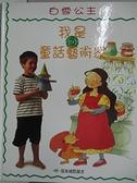 【書寶二手書T1/少年童書_KOZ】白雪公主_我是小小童話藝術家_李明玉總編輯; 蕭心玫翻譯