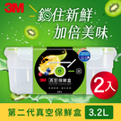3M FL2E3200 真空保鮮盒3.2...