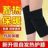 護膝 托瑪琳自發熱護膝保暖防寒老寒腿炎熱敷男女老年膝蓋磁療關節套 克萊爾