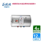 莊頭北_儲熱式電熱水器12加侖_4kw_橫掛_18A_TE-1120W (BA410004)